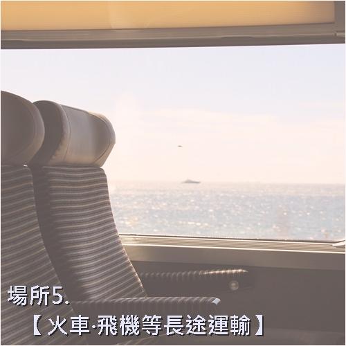 為什麼一定要長途運輸工具咧?因為這樣才有時間能夠聊天,公車&捷運通常幾分鐘就下車,想上前搭個訕都還來不及耶...ㅠㅠ