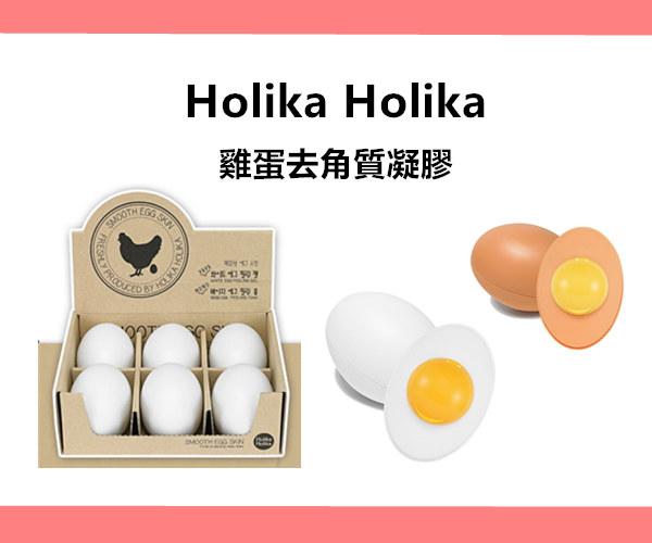 雞蛋的形狀實在是太可愛了~ 白色的但是去角質凝膠,淺咖啡色則是洗面乳, 而且是真的有含蛋白的成分,洗完臉後皮膚會變得幼咪咪喔!