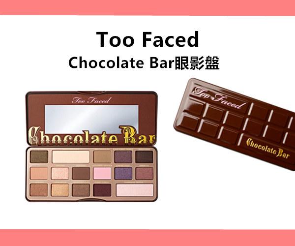 說到巧克力眼影當然不能漏掉它!Too Faced的Chocolate Bar才是始祖阿~ 因為眼影裡真的有含可可粉,所以一打開就會有濃濃的巧克力香喔 小編有私藏一個,每次打開來聞到巧克力味心情就會超好~