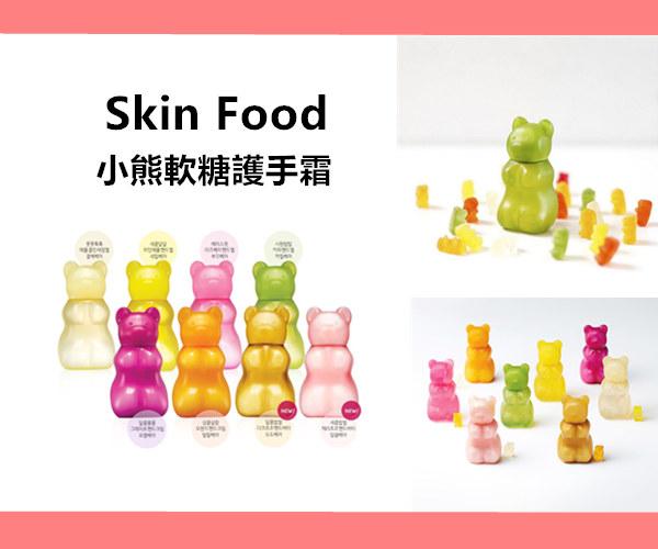 以HARIBO小熊軟糖為概念設計的護手霜,放在真的軟糖旁邊比較是不是超Q~