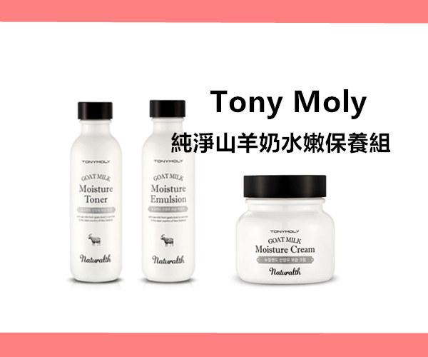 這一系列的保養品真的含有山羊乳的成分喔,還有分保濕和美白兩種功效,包裝也做得像羊奶瓶一樣~