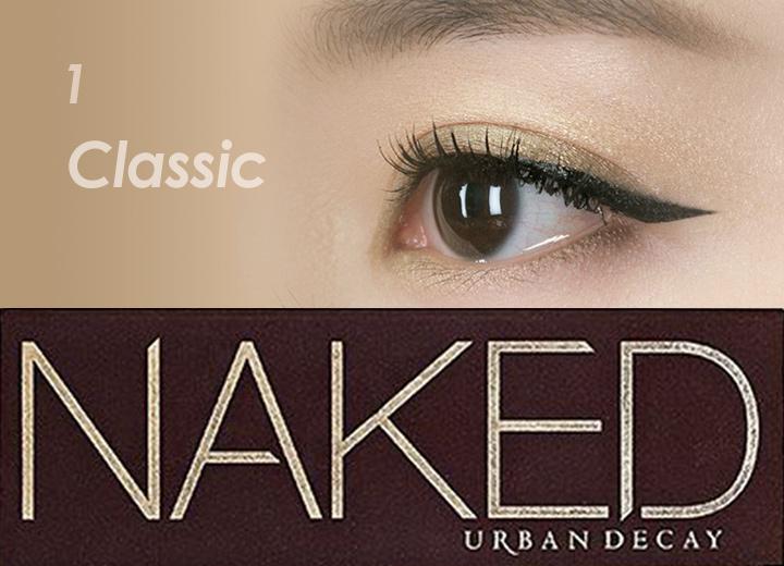 第一個基本款眼妝要使用的是第一版NAKED眼影盤