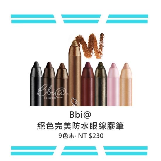 Bbia的眼線筆很厲害是許多女生去韓國必買的眼線品牌之一~