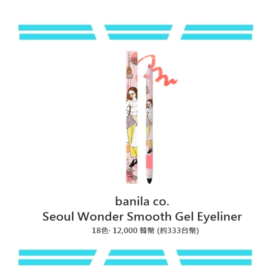 由宋智孝代言的banila co. 之前推出了Tinted Seoul 魅力首爾系列,其中眼線筆更獲得美妝節目盲測第三名!