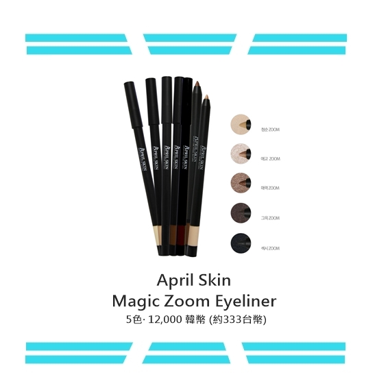 April Skin推出的產品總能獲得市場的好評,包括之前很紅的魔法石洗顏皂也是他們家的喔!April Skin的眼線筆也是常賣熱門商品!