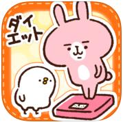 【體重管理瘦身類】徐緩地瘦身 APP名字聽起來好淳樸,但一打開~超級可愛!是兔兔耶♥喜歡Rabbits & Pisuke貼圖的人絕…對無法招架。