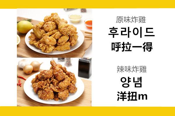 介紹完炸雞店,當然也要教大家一些炸雞用語囉~ 韓國的炸雞就跟英文一樣叫做Chicken(치킨),飽兒再告訴大家幾個常點的口味,這樣就能輕鬆的點餐啦~