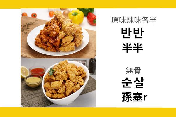 半半其實不一定都要是原味和辣味各半,但是大家最常點的就是原味辣味各半~ 不想啃骨頭還有無骨雞肉可以選擇~ 韓文就會是「無骨+口味」,例如:순살 후라이드、순살 양념