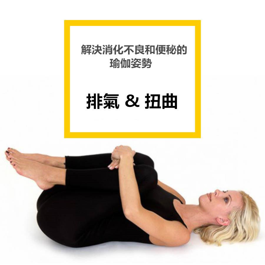 今天要分享的姿勢簡單易學還有效,名為「排氣&扭曲」姿勢...男女老少都能做,無論是早上還是晚間,哪怕只是在床上,都會有不錯的效果哦~ 那麼接下來我們就開始吧!!