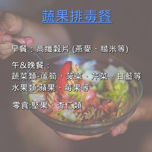 其中很流行也很方便找到食材的「蔬果排毒餐」相當推薦喔~