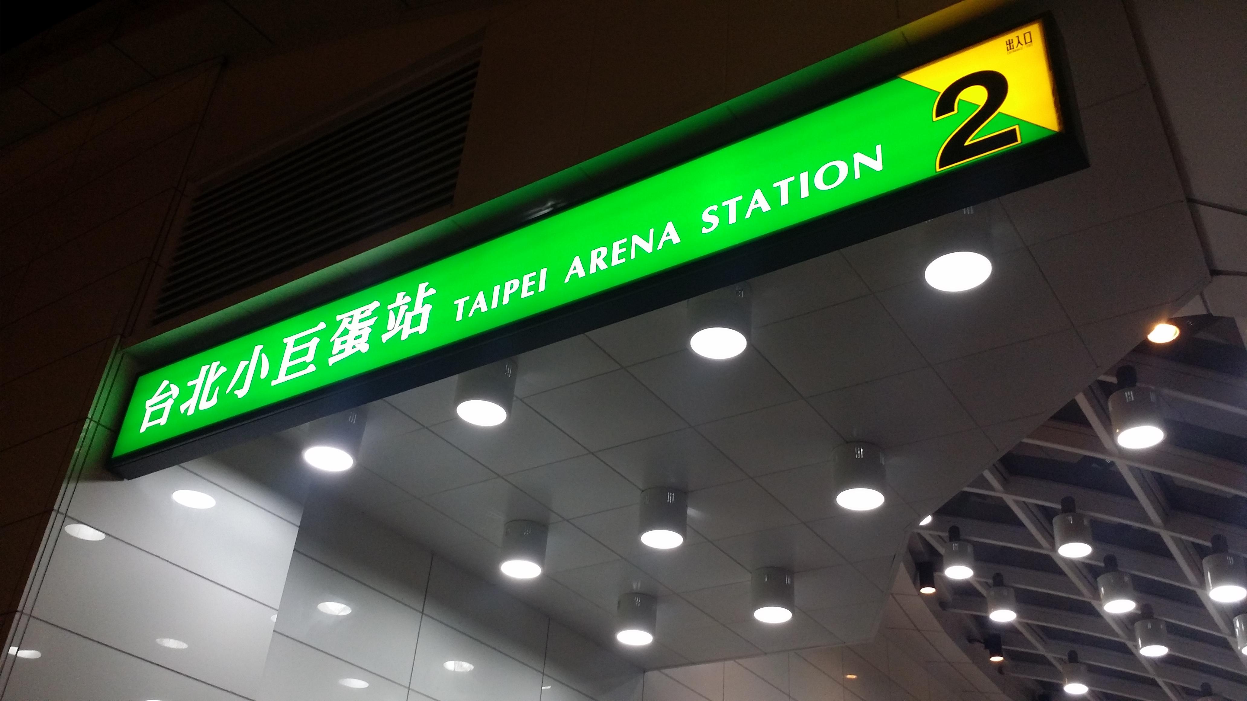 再會啦,台北小巨蛋