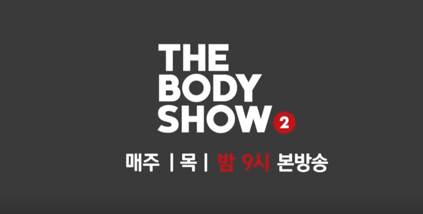 《The Body Show》今天要教大家如何鍛鍊出葫蘆般的纖腰~只需要四個動作,一起運動吧!