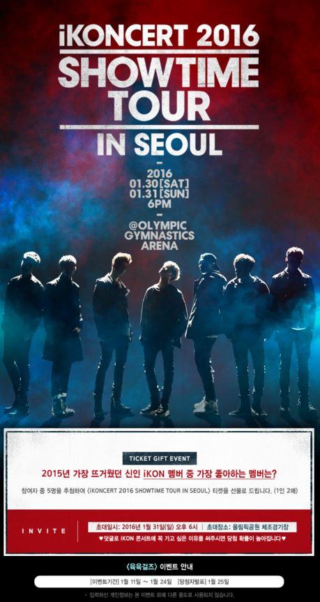 網拍上出現iKON這次在首爾奧林匹克體操競技場舉辦的 ::iKONCERT 2016 SHOWTIME TOUR IN SEOUL:: 演唱會贈票活動!所有抽獎者中會選出5位,一人可以拿到兩張票(一張票價值韓幣77,000元)