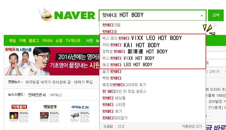 只要在韓國入口網站打上「HOT BODY」,最常出現的是他們! - feat. 亂入(???)的小伯賢ㅋㅋㅋㅋㅋ(←請看框框下面第二個名字)