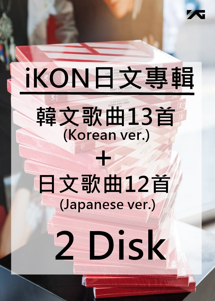 將有13首韓文歌曲+12首日文歌曲