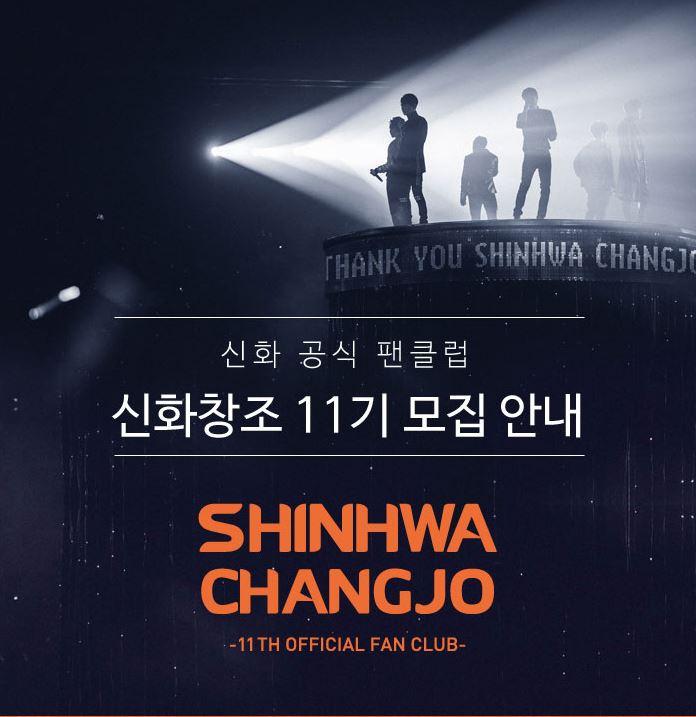 另外,韓國最長久的Fan Club「神話創造」也在今日開始募集! 從1998至今,今年是第11期!