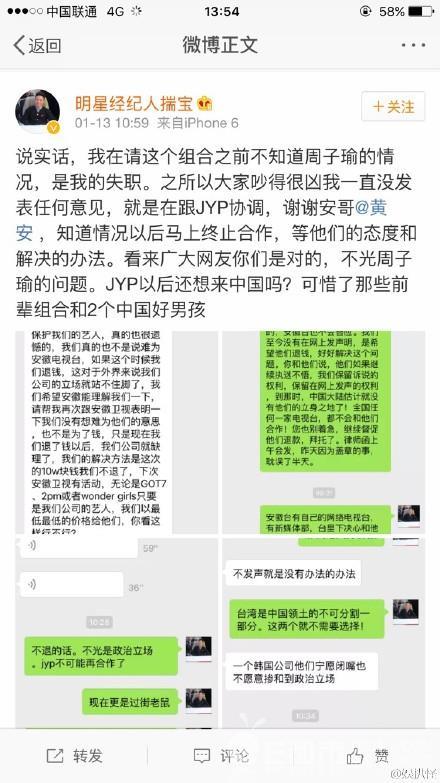 而JYP為保護旗下藝人不願意退通告費,卻被該經紀人解讀為不願在政治議題上表態。 簽約之後單方面毀約,卻不僅不賠償金額還要討回演出費 還語帶威脅的說可惜了JYP旗下的兩個中國男孩