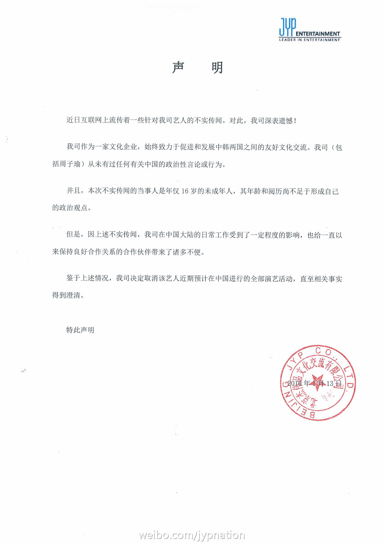 13日晚間最新進度 發表聲明,至子瑜事件得到澄清前取消子瑜在中國的所有活動。