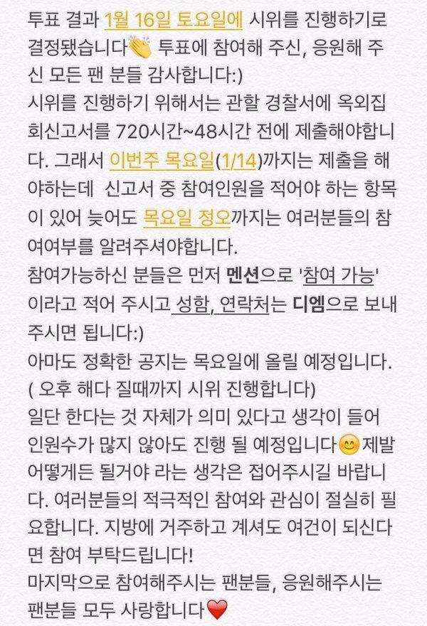東方神起的粉絲(仙后)就在近日發起活動,表明經過投票結果 將在16日進行遊行,抗議 iKON這次的應援色風波 而詳細示威地點則會在14日說明