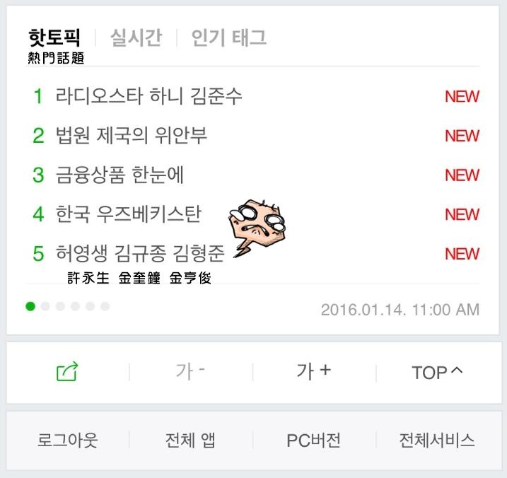 甚至到今天依舊還是韓國入口網站的熱門議題!