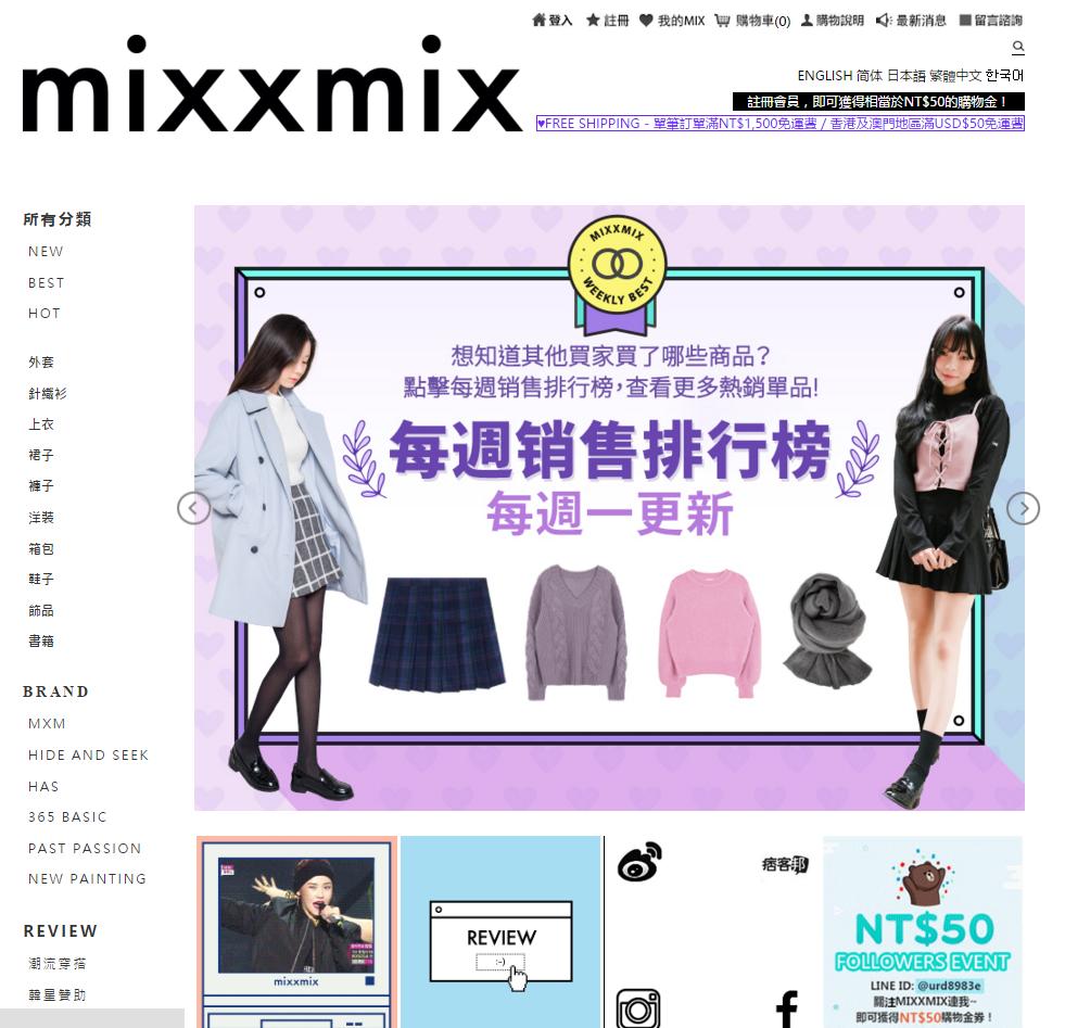 {mixxmix}http://mixxmix.tw 有在發漏韓國網拍的人一定都知道mixxmix,近期也好多韓國偶像穿他們的衣服喔,想買同款根本不難!最近新開了台灣官網,瀏覽起來更方便,客服說中文也都會通喔★