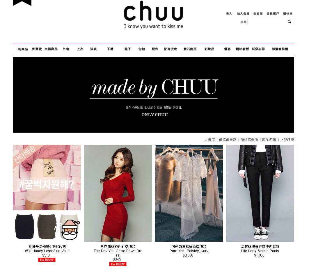 {CHUU}http://www.chuu.com.tw 因為在台灣有客服中心,部分商品現貨在台灣可以直接購買不太需要等太久,真的很方便呢!專為台灣設計的官網&FACEBOOK真的超貼心。