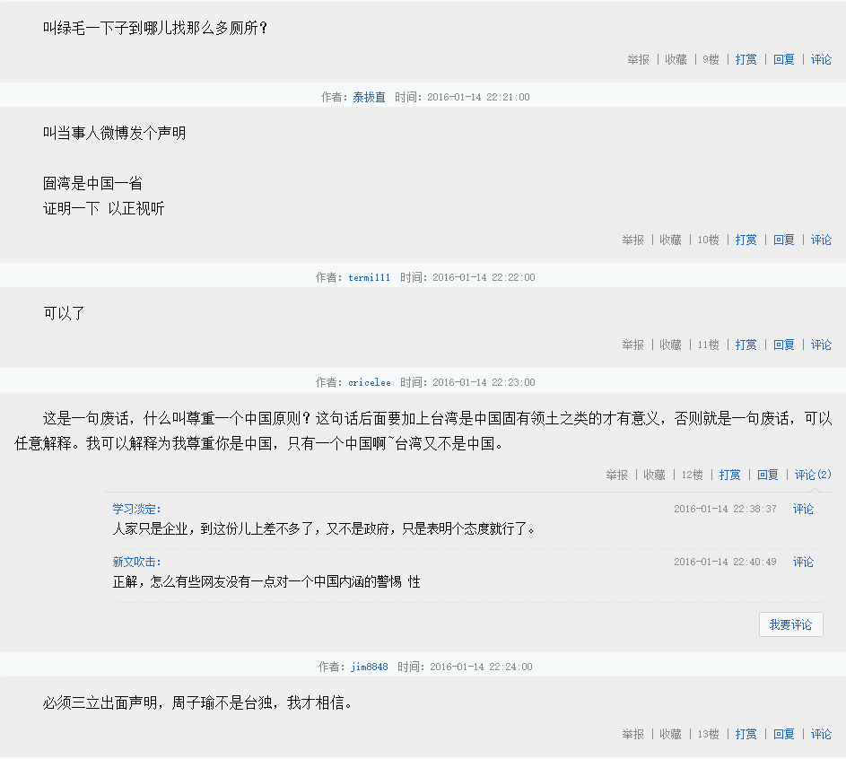 然而中國的網友卻顯然不滿意,認為JYP沒有說明「一個中國」的內涵 更要求要子瑜親自出口道歉,承認自己是「中國人」 即使JYP給了一個交代,但顯然中國網友仍要求更多