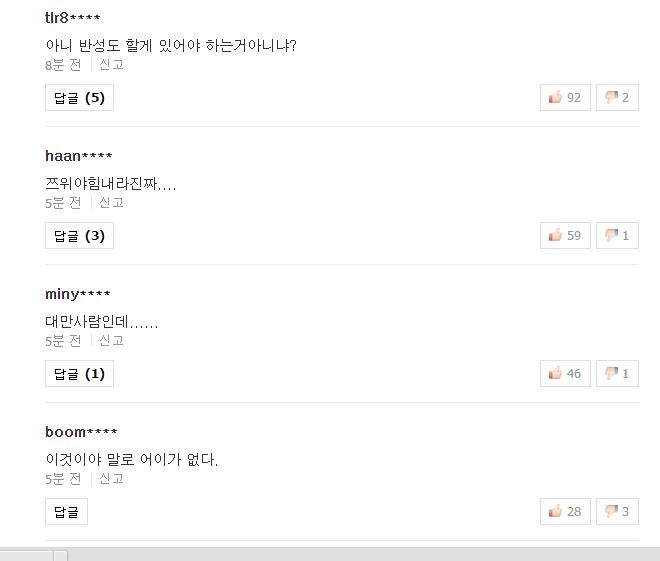 就連韓國的網友也不滿大罵JYP判斷錯誤 -「本來就是台灣人」 -「要道歉也要有錯才能道歉吧」 -「真是令人無言」