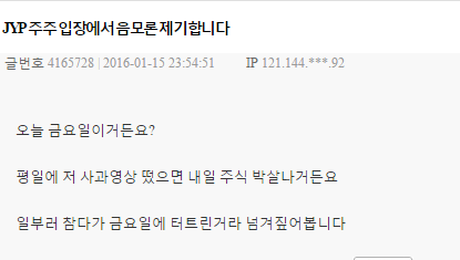 除了韓國網友大批JYP吃錯藥,道歉反而一次失去韓、中、台三個市場 而且故意在週五道歉,說到底還是因為周末股價休市,比較不會衝擊股價,最終還以錢為最終考量