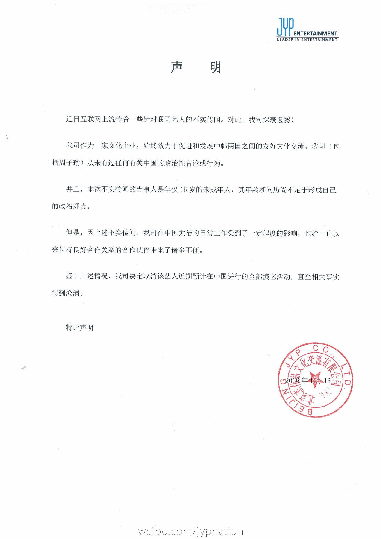 在冷處理多日後JYP於13日晚間第一次以紙本發表聲明 澄清子瑜並沒有任何政治觀點,並取消子瑜近期所有的中國活動