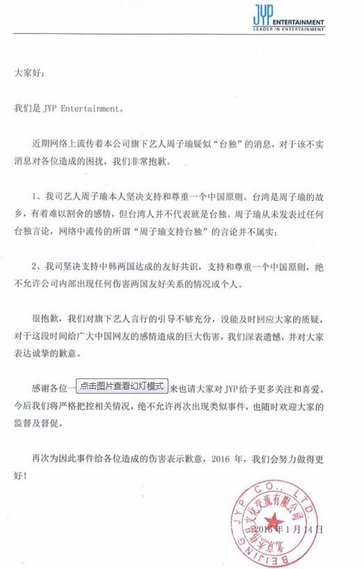 不得已JYP於14日晚間再度發出書面聲明 認為JYP娛樂公司忽略了在中國發展時相關的政治問題導致風波 並尊重中國「一個國家」的理念