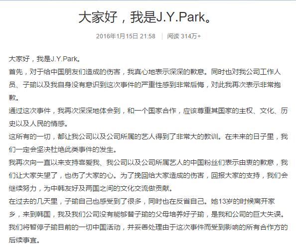 JYP也以本人立場發出聲明,指出自己沒有好好培養子瑜而感到抱歉 讓JYP再三道歉也沒有辦法解決,最後一定要逼到走上這一步 究竟背後的原因會是什麼?
