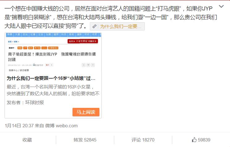 會讓事件鬧得這麼大,背後絕對不只是中國網友發起的抵制而已 看看背後實為中國官股撐腰的「環球時報」一日之間 連續在最快時間內更新子瑜道歉影片、譴責JYP在敏感國籍問題上打馬虎眼