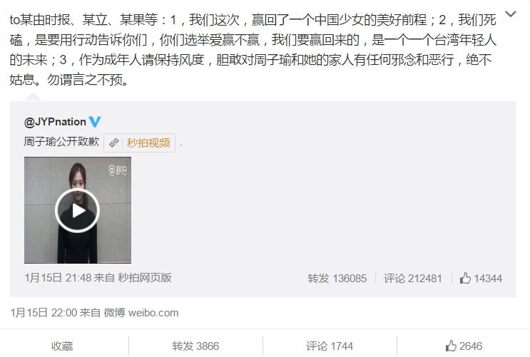 以及前一篇文章點名台灣在此次事件上政治色彩較明顯的三家媒體 說到「台灣選舉愛贏不贏,他們要贏的是一個台灣年輕人未來」 中國官方媒體這麼說,意味著其實這次事件為什麼事隔一個月後才會發酵 根本就是針對今日的台灣大選而來,說到底JYP娛樂和子瑜只是政治角力下的犧牲羊