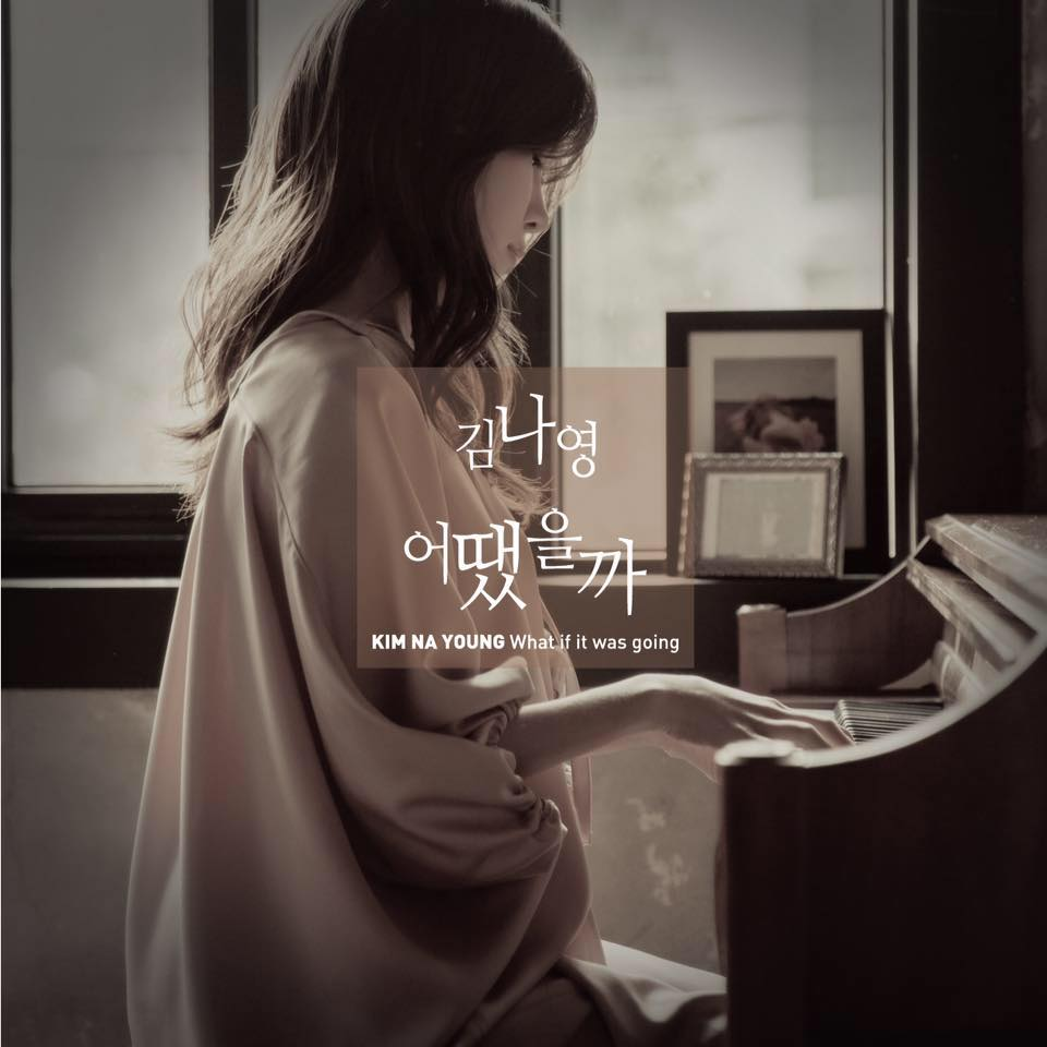 ★ No.5 ::  Kim Na Young '어땠을까(What would have been)' ★  上週是第二名的「어땠을까」,這禮拜小小下滑了幾個名次,但音源下載數還是很高!