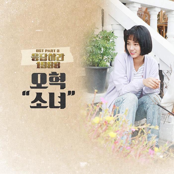 ★ No.4 :: 吳赫 '少女' ★  第四名的歌曲依舊是《請回答1988》的 OST,由吳赫演唱的「少女」,真的每聽一遍,都會聯想到劇情。