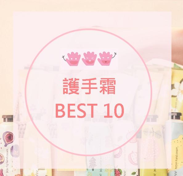 最後就是十款護手霜的排行啦..★ 現在就來公開到底測試了哪些產品和當中的TOP3吧