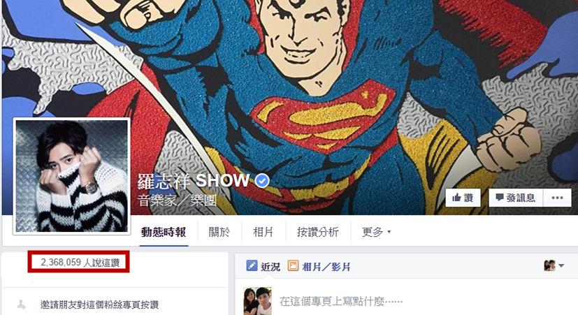 然而在台灣好像依舊被拿來炒作,乃至於擴大到曾經在中國有活動的藝人都被掀出可能說錯話的歷史,像羅志祥就因此Facebook粉絲少掉好幾十萬人!!!