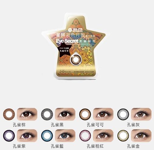 【星眸彩色月拋隱形眼鏡-孔雀系列】 孔雀系列一直是美瞳隱形眼鏡中相當熱賣的系列,適合喜歡CP值高且注重掉色問題的美瞳配戴者