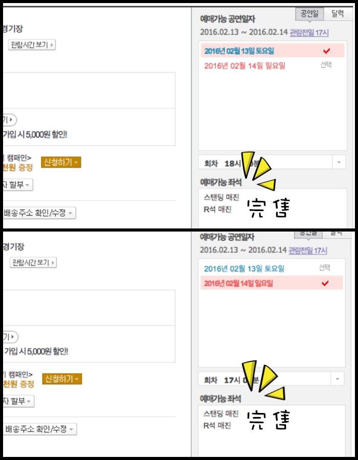 昨天晚上 8 點(韓國時間)開賣後,在短短「5 分鐘」內馬上完售!