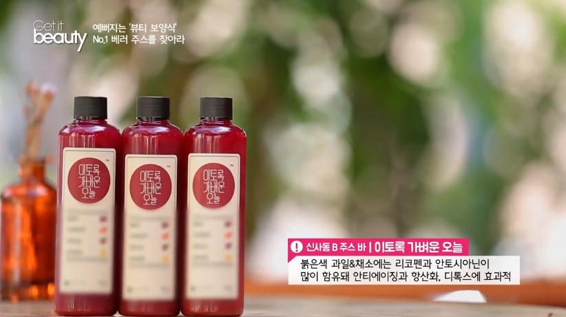另外,選擇紫色的果汁準沒錯!因為紫色果汁通常都是富含莓果類,含有豐富的番茄紅素與花青素,能夠抗氧化、抗老,加速排毒~