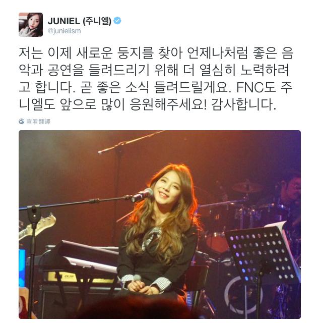 JUNIEL 也在推特上證實自己將要尋找新的「家」,之後也會為了呈現更好的音樂和舞台努力,很快就會帶來好消息給大家,不管是 FNC 娛樂還是 JUNIEL,希望大家之後也可以繼續支持,謝謝大家。