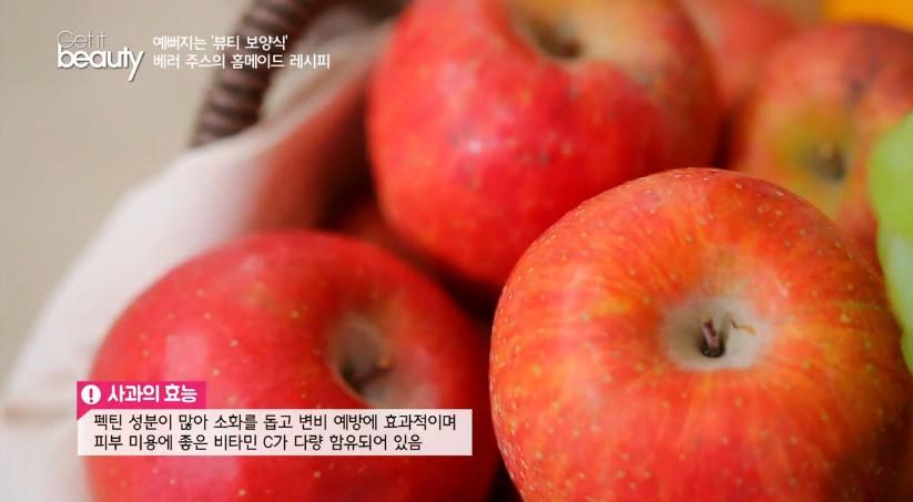 首先要準備蘋果!蘋果擁有改善消化系統的功能,豐富的維他命C也能讓皮膚變得更光滑