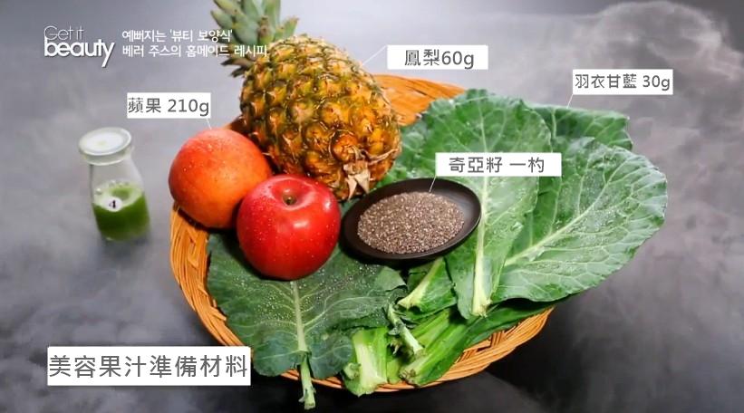 每個食材各自需要的分量如圖,順序則是蘋果→鳳梨→羽衣甘藍→奇亞籽