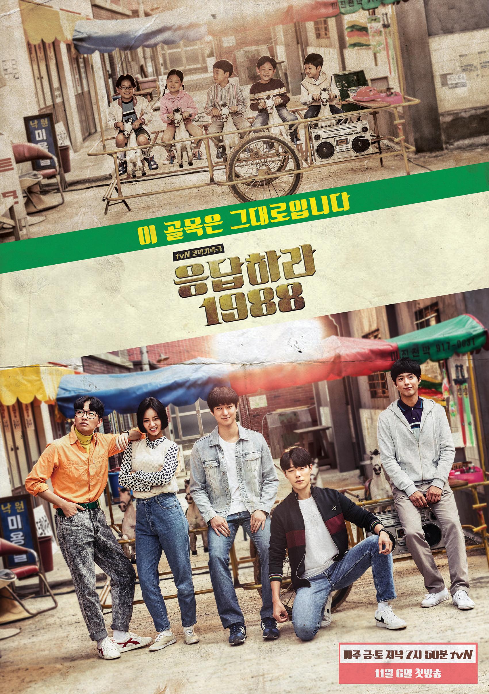 前陣子熱播中的韓劇《請回答1988》,劇情勾起韓國人的舊時回憶,並引起許多共鳴。
