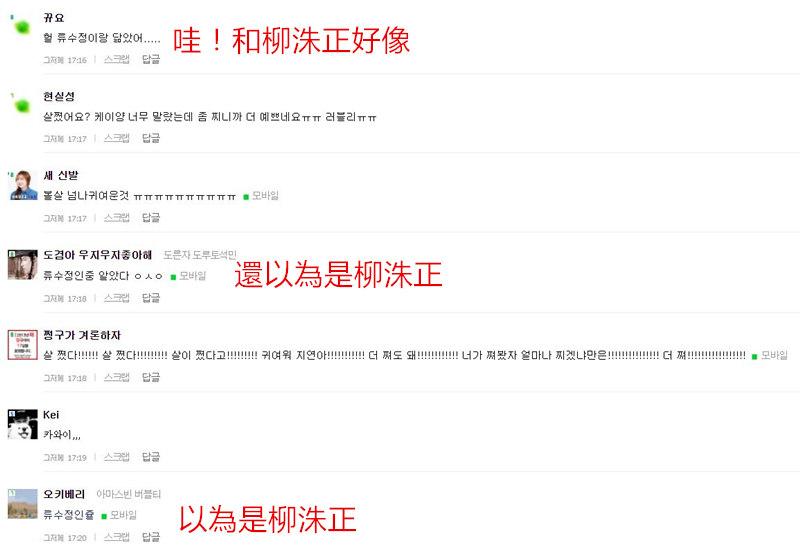 為了避免每次做「雙胞胎」特輯都會被Piki粉絲大吐槽說不像 這次特別附上韓國網友的意見!是真的不少網友說像的啦~