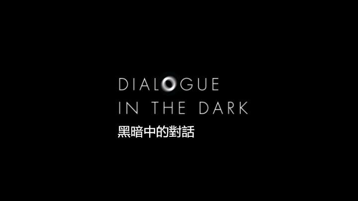 1. 只能彼此依靠對方的體驗,「黑暗中的對話」