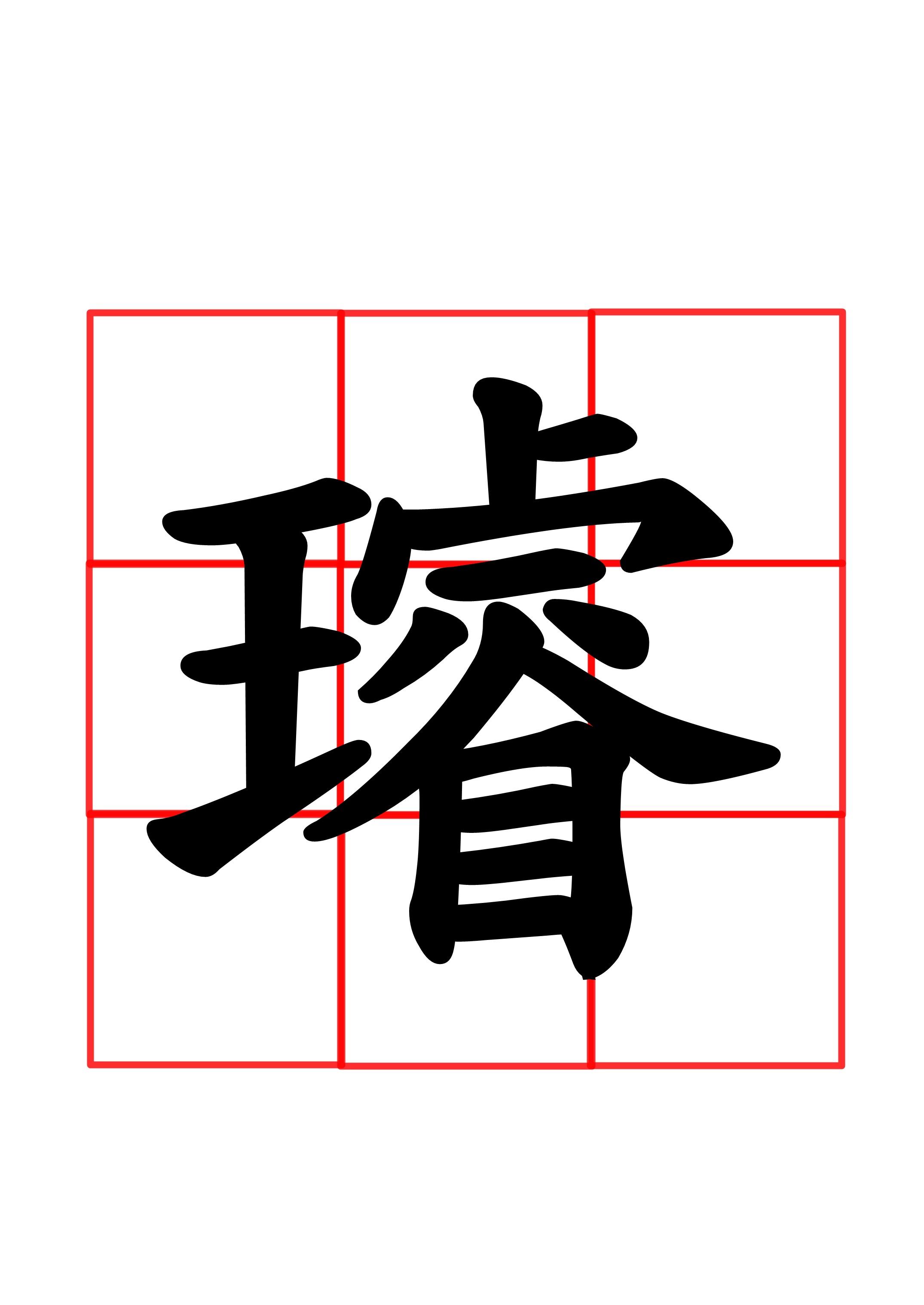 同場加映,還記得這個字嗎? 藝人范瑋琪和黑人陳建州在為雙胞胎兒子取名時而紅極一時的字 不是念ㄖㄨㄟˋ(音同:瑞)