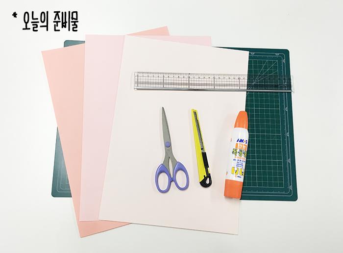 今天要準備的東西就是這些: 三張不同顏色的色紙、剪刀、美工刀、膠水和尺 (阿!還要再準備一張做蓋子的色紙)