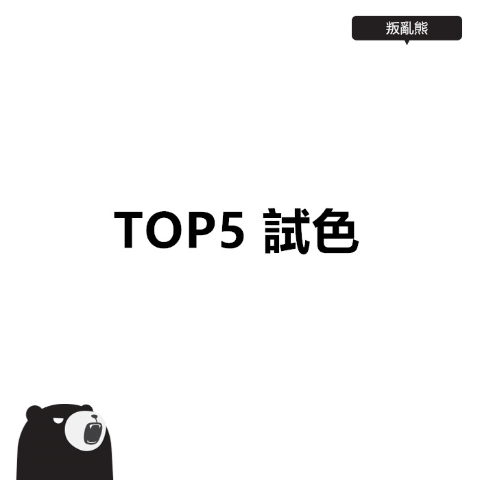 綜合幾個要點,叛亂熊在這10個產品中選出了TOP5 讓美妞們看看擦在嘴脣上的色感如何吧~